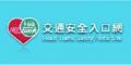 168交通安全入口