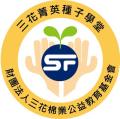 三花棉業教育基金會