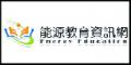 能源教育資訊網